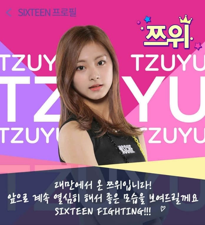 SIXTEEN_TEASER_TWICE_PROFILE_ツウィ